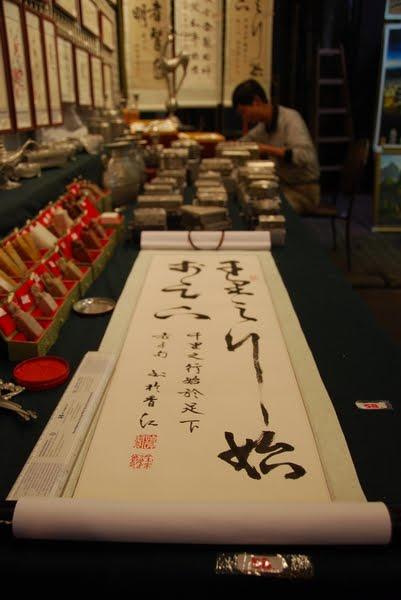 calligraphy09